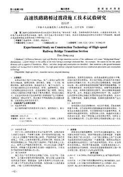 高速铁路路桥过渡段施工技术试验研究
