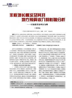 非税增长情况及其对地方预算收入的影响分析——以福建省泉州市为例