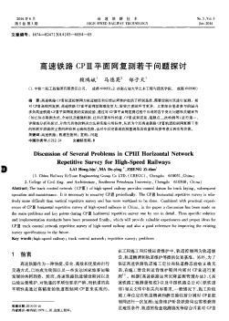 高速鐵路CPⅢ平麵網復测若幹问题探讨