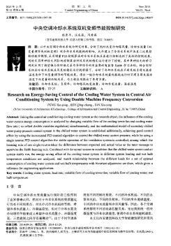 中央空调冷却水系统双机变频节能控制研究
