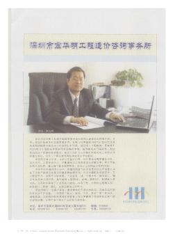 深圳市宏华明工程造价咨询事务所