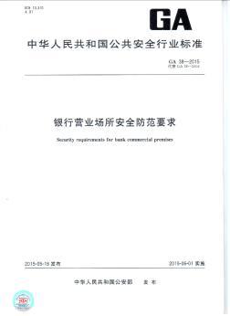 GA38-2015 银行营业场所安全防范要求(文)