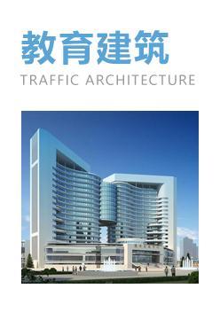 新疆阿克苏8层塔式建筑综合教学楼3#-综合教学楼工程造价指标