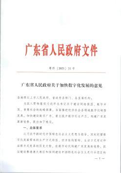 广东省人民政府关于加快数字化发展的意见
