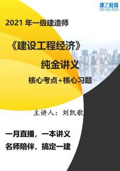 2021年一级建造师《建设工程经济》纯金讲义核心考点+核心习题