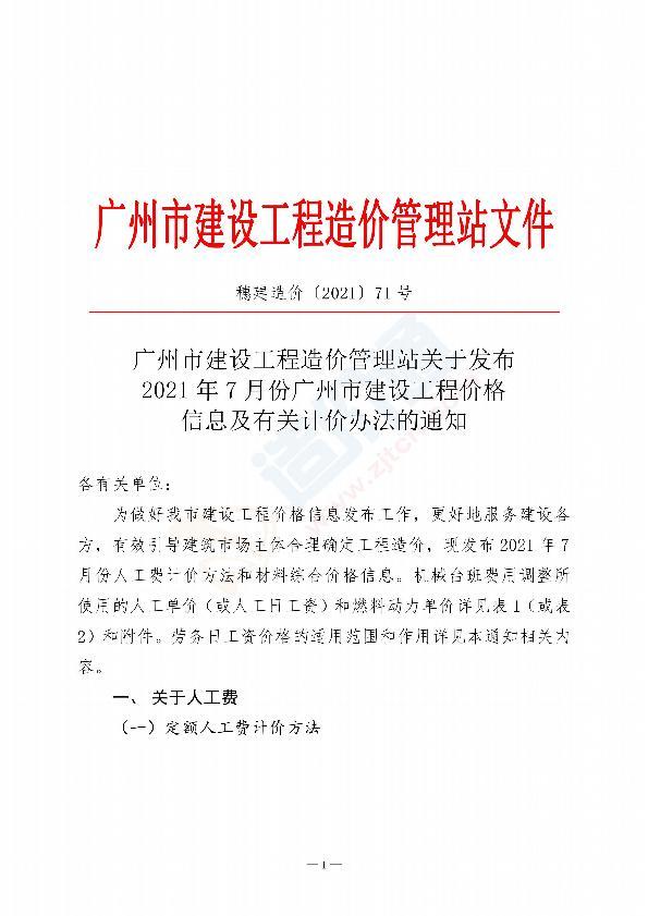 广州市2021年7月信息价