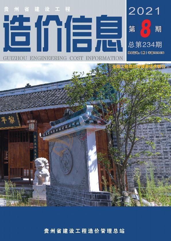 贵州2021年8月信息价