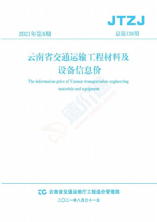 云南交通运输工程材料及设备信息价(2021年第8期)